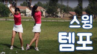 [명품스윙 에이미 조] 골프 레슨 005- 스윙 템포