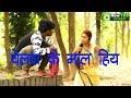 Download Video Download Desi Bhojpuri | चेलवा के माल हिय | CHELAWA KE MAAL HIY | New Bhojpuri hot Comedy 3GP MP4 FLV