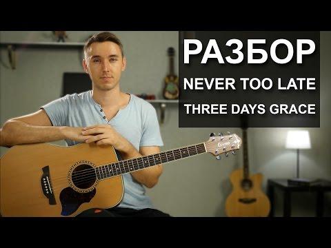 Как играть: THREE DAYS GRACE - NEVER TOO LATE на гитаре | Подробный разбор, видео урок
