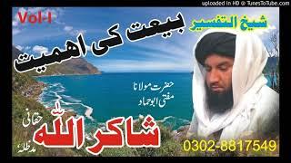 #pashto bayan, Baiat key Ahmiyyat(Vol-I) by Hazarat Maulana Mufti Abu Hammad Shakir Ullah Haqqani