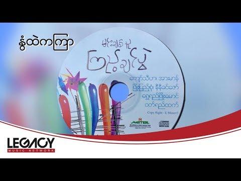 Xxx Mp4 ၿဖိဳးျပည့္စံု ႏြံထဲကၾကာ Phyo Pyae Sone 3gp Sex