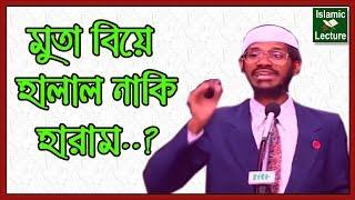 ইসলামে মুতা বিয়ে হালাল নাকি হারাম? Dr Zakir Naik Bangla Lecture New Part-101