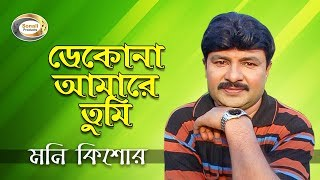 Moni Kishor - Dekona Amare Tumi | Tumi Sudhu Amari Jonno | Sonali Products