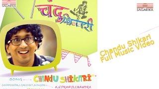 Chandu Shikari / A.V.Prafulchandra /Full Video