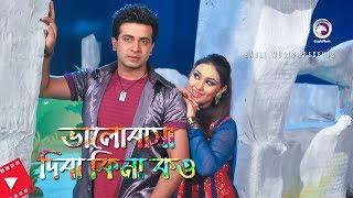 Bhalobasha Diba Kina Kou | Movie Scene | Shakib Khan | Apu Biswas | Asking Girls To Say I Love You