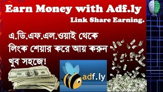 adfly bangla tutorial| fast to last| Make money with links.