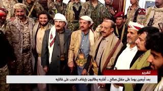 بعد اربعين يوما على مقتل صالح .. اقاربه يطالبون بايقاف الحرب على قاتليه | تقرير يمن شباب