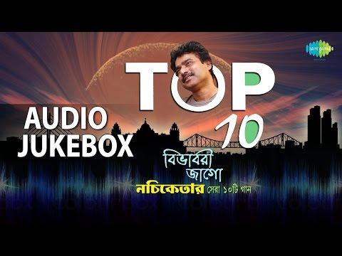 Xxx Mp4 Hits Of Nachiketa Bengali Popular Songs Audio Jukebox 3gp Sex