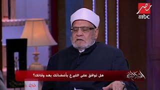 #الحكاية | مناظرة بين الدكتور سعد الدين الهلالى والشيخ أحمد كريمة حول التبرع بالأعضاء ..شاهد