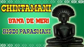 Chintamani Chintamani Bana De Meri Bigdi Parasmani - Jain Bhajan