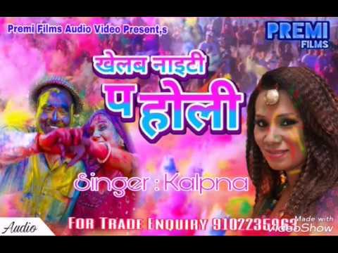 Xxx Mp4 Saiya Aso Khelab Naghty Pa Holi Kalpna Superhit Fagua Song 2018 कल्पना पड़वारी का हिट होली गीत 3gp Sex