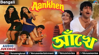 Aankhen - Full Songs | Bengali Version | Govinda, Chunky Pandey, Shilpa Shirodkar | Audio Jukebox