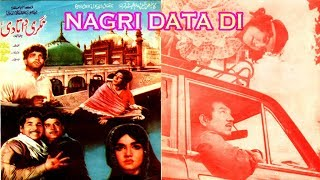 NAGRI DAATA DI (1974) - SUDHIR & NAGHMA - OFFICIAL PAKISTANI MOVIE