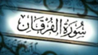 سورة الفرقان كاملة بصوت مشاري العفاسي | soort alforqaan