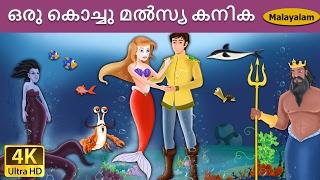 ഒരു കൊച്ചു മൽസ്യ കനിക - Little Mermaid In Malayalam - 4K UHD - Malayalam Fairy Tales