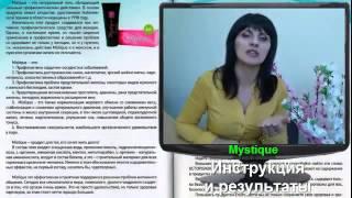 Мистик инструкция по применению и результаты Mysique продукт FFI Целебное средство