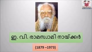 Periyar E. V. Ramasamy - (ഇ വി രാമസ്വാമി  ) - Kerala Renaissance - PSC Lesson