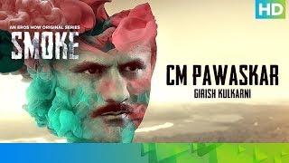CM Pawaskar by Girish Kulkarni | SMOKE | An Eros Now Original Series | All Episodes Streaming Now