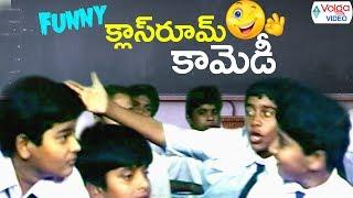 Funny Class Room Comedy Scenes || Latest Telugu Comedy Scenes || Volga Videos 2017