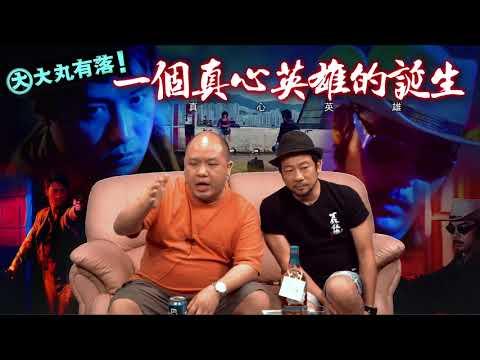 大丸有落 第206集 - 銀河映象拍攝〈真心英雄〉時的困難/ 狡兔死走狗煮:香港人被宗主國出賣的悲劇/ Jack哥、秋哥留名的一支酒/ 〈真心英雄〉𥚃的主題曲Sukiyaki20170906c