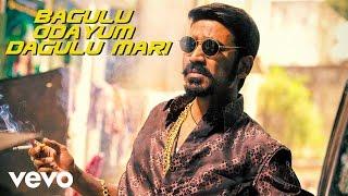 Maari - Bagulu Odayum Dagulu Mari Video | Dhanush, Kajal Agarwal | Anirudh | Balaji Mohan
