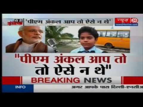 Yeh hai India : PM modi ji ki man ki baat