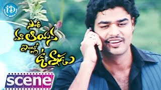 Sowmya Romancing With Bhargav - Sorry Maa Aayana Intlo Unnadu Movie || Romance Of The Day #315