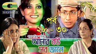 Drama Serial || Amar Bou Sob Jane | Epi 28 -30 | ft  Humayun Faridi, Suborna Mustafa, Tarana Halim