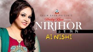 Nirjhor - Ai Nishi | এই নিশি | New Bangla Music Video 2018 | Sangeeta Exclusive