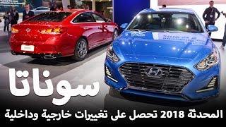 هيونداي سوناتا 2018 المحدثة تحصل على تحديثات خارجية وداخلية Hyundai Sonata