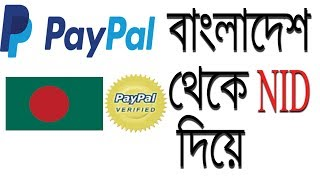 Verified Paypal account in bangladesh | 2017 | how to create a paypal account in bd | bangla