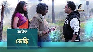 Velki | Bangla Natok | Shajal Noor, Moushumi Hamid, Majnun Mijan | Maasranga TV | 2018