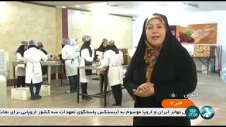 Iran Shirin Diar Arvand co. Date processing factory, Abadan city فرآوري خرما آبادان ايران