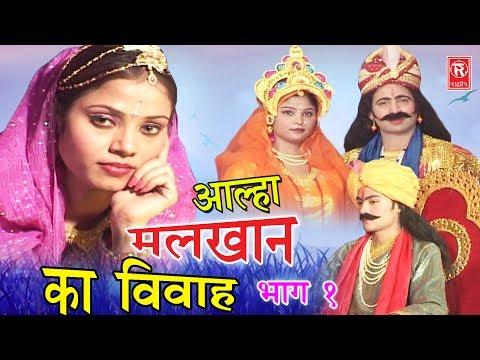 Xxx Mp4 Aalha Malkhan Ka Vivah Part 1 आल्हा मलखान का विवाह भाग 1 Surjanya Chatanya Rathor Cassette 3gp Sex
