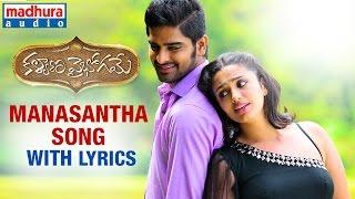 Kalyana Vaibhogame Telugu Movie | Manasantha Meghamai Song w/Lyrics | Naga Shaurya | Malavika Nair
