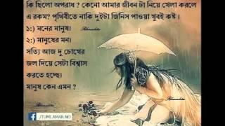 Best ##Abu  Raihan  soton##   Amar Jodi Thakto Dana by Liza and Belal Khan low 12