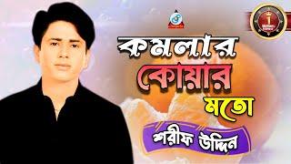 Komolar Koar Moto -  Sharif Uddin - Full Video Song