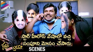 Sampoornesh Babu Fooled by Kidnappers | Bhadram Be Careful Brotheru Comedy Scenes | Telugu FilmNagar