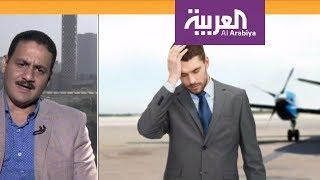 صباح العربية | تخلص من فوبيا الطيران