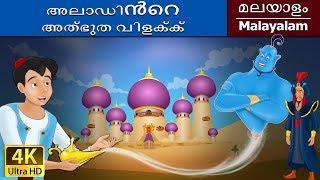 അലാഡിൻറെ അത്ഭുത വിളക്ക് - Aladdin and The Magic Lamp - 4K UHD - Malayalam Fairy Tales