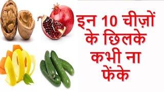 इन 10 चीज़ों के छिलके कभी ना फेंके, ये हैं बड़े काम के/10 Peels You Should Never Throw /Pooja Luthra