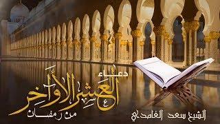 دعاء العشر الاواخر من رمضان (تسكن له القلوب) | الشيخ سعد الغامدي