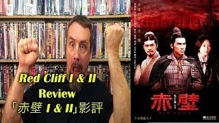 Red Cliff I & II/赤壁 I & II Movie Review