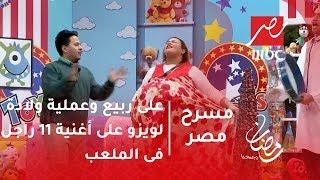 مسرح مصر - على ربيع وعملية ولادة لويزو على أغنية 11 راجل فى الملعب