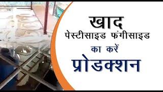 किसान घर में लगाये खाद की फैक्ट्री  | jaivik liquid khad | waste decomposer