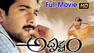 Adrustam Full Length Telugu Movie    Tarun, Reema Sen, Gajala    Ganesh Videos - DVD Rip..