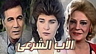 El Ab El Sharae Movie | فيلم الأب الشرعي