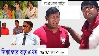 sikandar box akhon jongol bari | trailer 2017 |