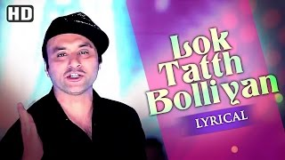 New Punjabi Songs 2016 | Lok Tatth Bolliyan | Official Lyrical Video | Bolliyan | Latest Punjabi Son
