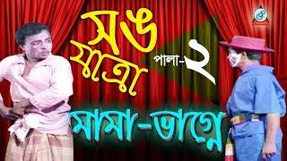 Mama Vagne   মামা ভাগ্নে   সঙযাত্রা   Bangla Jatra Pala   Pala-2   Sangeeta